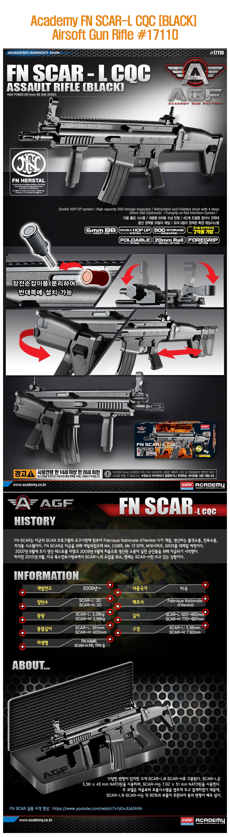 Academy Fn Scar L Cqc Black Airsoft Gun Rifle Toy 17110 Air Soft There Are Countries That Need Licenses To Import Guns Please Check Carefully Customs Rule Before Purchasing